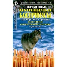 OBK-010 Modern Hunting Ammunition for Rifled Hunting Weapons. Bullets of the World and Russian Cartridges. Reference book
