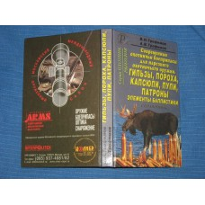 OBK-012 Modern Hunting Ammunition for Rifled Weapons. Casings, Powder, Primers, Bullets, Cartridges, Elements of Ballistics. Reference. book