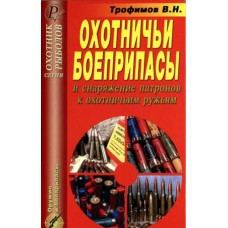 OBK-015 Hunting Ammunition and Charging Cartridges for Hunting Rifles book