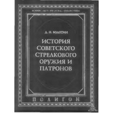 OBK-019 The History of Soviet Small Arms and Cartridgers book