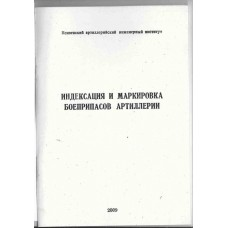 OBK-021 Indexing and Marking of Artillery Ammunition. Manual book