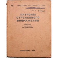 OBK-023 Cartridges of Small Arms. The Publication of Artillery Department of the Red Army book