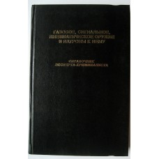 OBK-025 Gas, Signal, Pneumatic Arms and Cartridgers. Guide for Experts CSI book