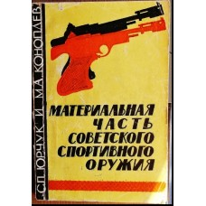 OBK-028 Soviet Sport Small Arms and Cartridgers book
