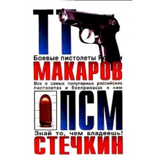 OBK-029 TT, Makarov, PSM, Stechkin: All About the Most Popular Russian Pistols and their Cartridges book
