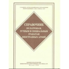 OBK-030 Reference of Cartridges, Hand and Special Grenades of Foreign Armies book