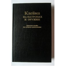 OBK-033 Stamps on Cartridges and Weapons. Guide for Forensic Experts. Volume 3. From Spain to Russia book