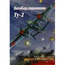 OTH-002 Tupolev Tu-2 Monograph book