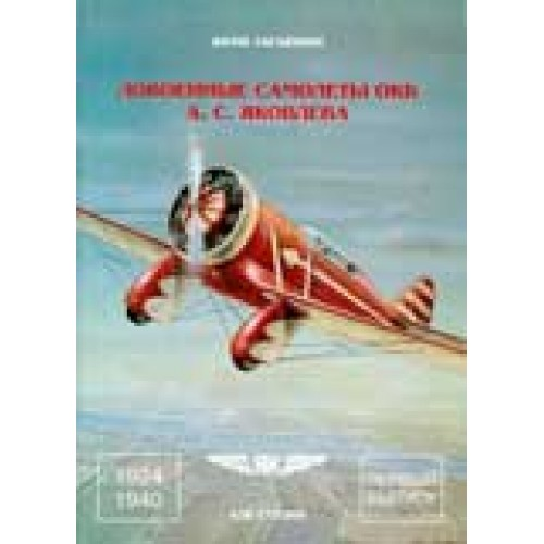 OTH-003 Yakovlev Pre-War aircraft book