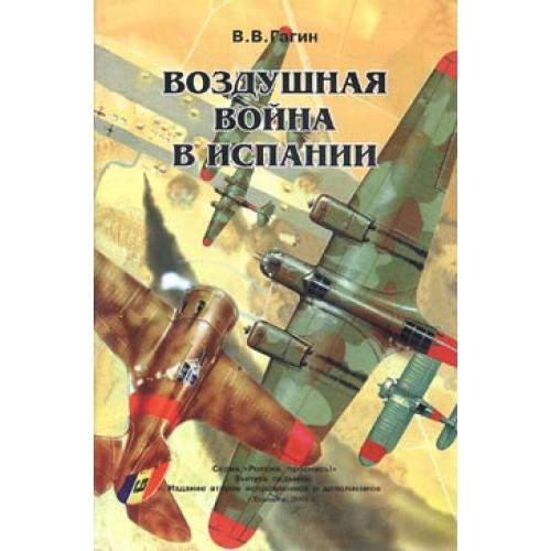 OTH-004 The Air War in Spain (1936-1939) book