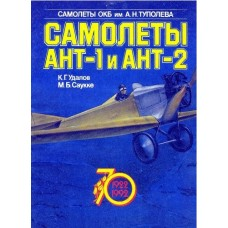 OTH-006 Tupolev ANT-1 and ANT-2 book