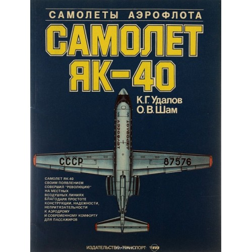 OTH-007 Yakovlev Yak-40 book