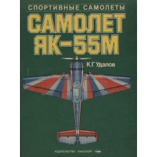 OTH-008 Yakovlev Yak-55M book