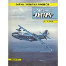 OTH-009 Aircraft Angara book