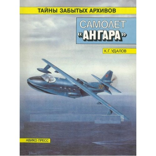 OTH-009 Aircraft Angara book