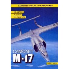 OTH-010 Aircraft Myasischev M-17 book