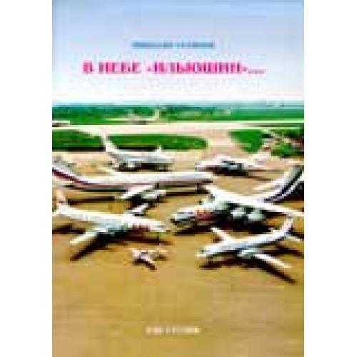 OTH-011 Ilyushins Civil Jets book
