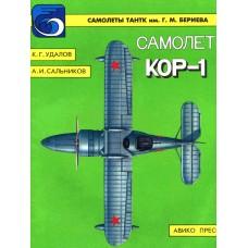 OTH-012 Beriev KOR-1 Soviet Two-Seat Reconnaissance Seaplane Story book