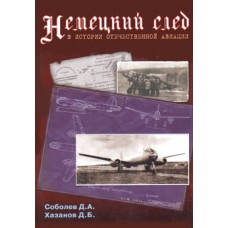 OTH-013 German Inprint on Russian Aviation - Second Edition book