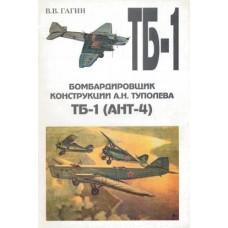 OTH-014 Tupolev TB-1 book
