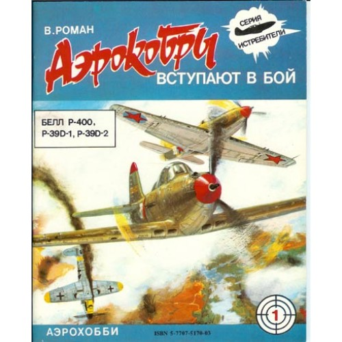 OTH-016 Airacobras Enter to the Combat (Part 1. Bell P-400, P-39D-1, P-39D-2 on Russian Front) book