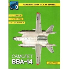 OTH-017 Bartini Beriev VVA-14 Soviet Vertical Take-off Amphibious Aircraft Story book