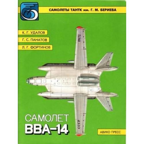 OTH-017 Bartini Beriev VVA-14 Soviet Vertical Take-off Amphibious Aircraft Story book