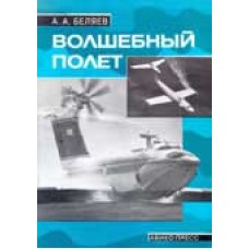 OTH-018 Magic Flight. Soviet Ekranoplans story in photos book