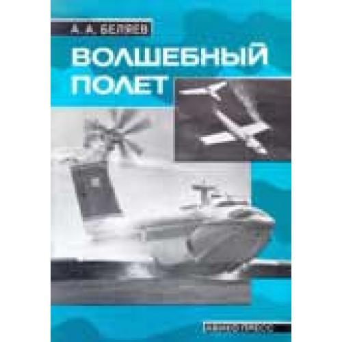 OTH-018 Magic Flight. Soviet Ekranoplans story in photos book