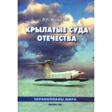 OTH-019 Winged Ships of Motherland. Soviet Ekranoplans story book