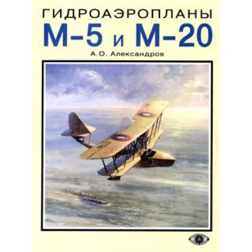 OTH-020 Flying Boats M-5 And M-20 book