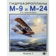 OTH-021 Flying Boats M-9 And M-24 part I book