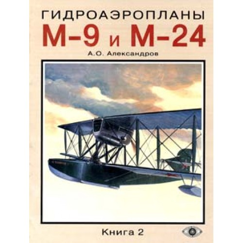 OTH-022 Flying Boats M-9 And M-24 part II book