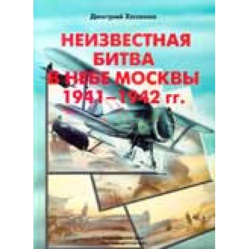 OTH-024 Unknown Battle in Moscow Skies, 1941-1942 (Part I) book