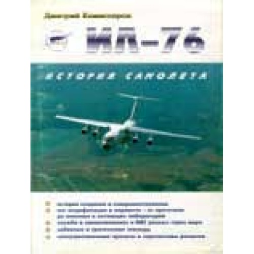 OTH-025 Ilyushin Il-76. Full Story book