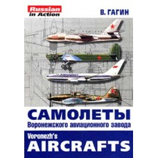 OTH-026 Airplanes of Voronezh aircraft factory (Completely in English) book