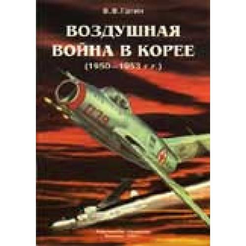 OTH-027 Air War over Korea book