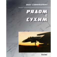 OTH-028 Side By Side With Sukhoi book