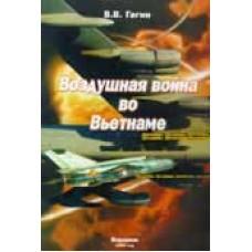 OTH-029 Air War in Vietnam book