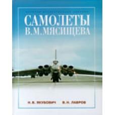 OTH-030 V.M.Myasischevs Airplanes book