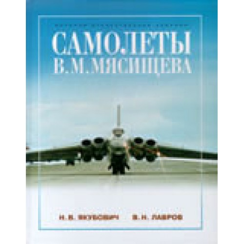 OTH-030 V.M.Myasischevs Airplanes book