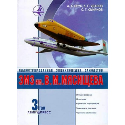 OTH-032 Illustrated Encyclopedia of the Aircraft of V.M. Myasischev, Vol.3 book
