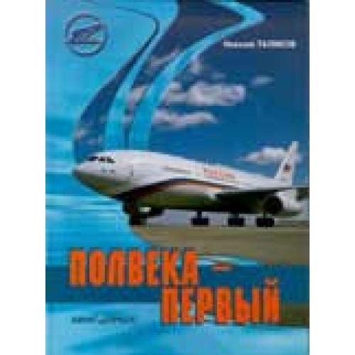 OTH-033 History of Ilyushin book