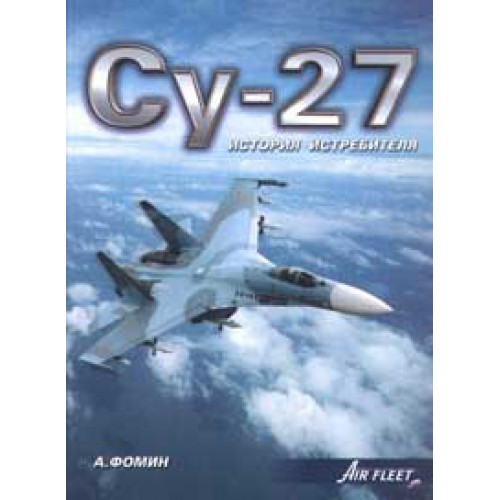 OTH-034 Sukhoi Su-27 Story book (1st edition, 1999) book