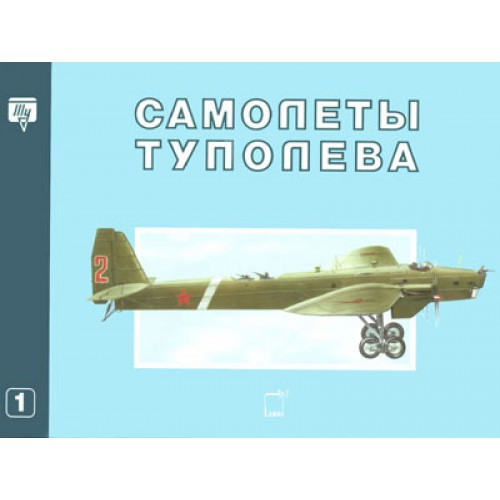 OTH-035 Tupolev aircraft vol.1 from ANT-1 to ANT-15 book
