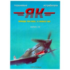 OTH-036 Yak Fighters in Soviet WW2 Air Regiments (1941-1945) vol.2 book