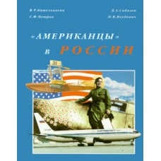 OTH-037 Americans in Russia book