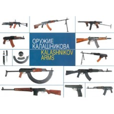OTH-038 Kalashnikov Arms book