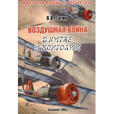 OTH-039 Air War over China and Mongolia book