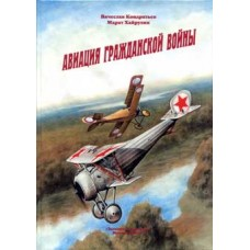 OTH-042 Aircraft of Russian Civil War (1917-1922) book